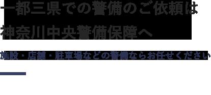 一都三県での警備のご依頼は 神奈川中央警備保障へ